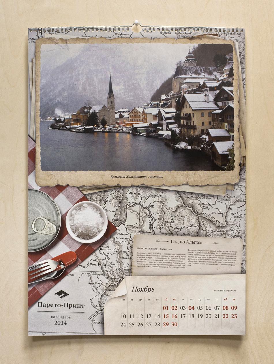 Дизайн календари перекидные настенные